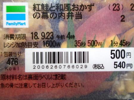 180922ランチ4.JPG