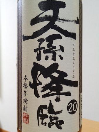 180923芋焼酎 天孫降臨2.JPG