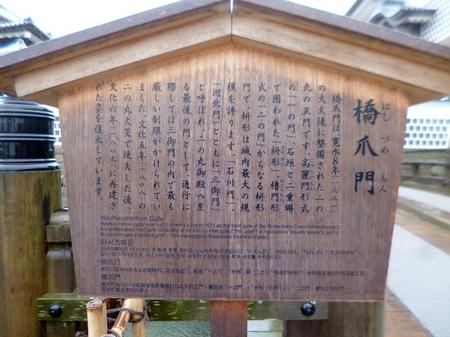 180金沢19.JPG