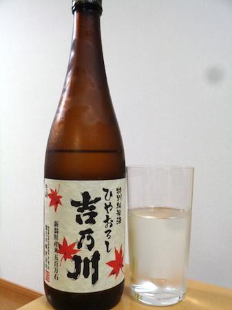 181008ひやおろし 吉乃川1.JPG