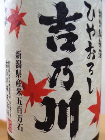 181008ひやおろし 吉乃川2.JPG
