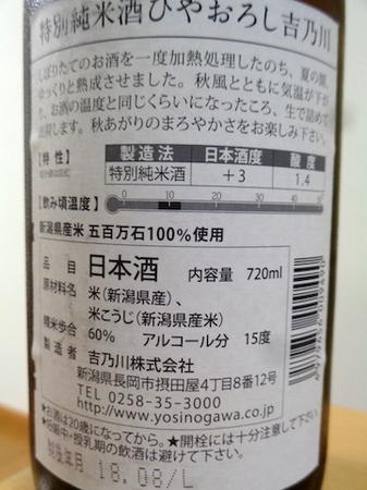 181008ひやおろし 吉乃川3.JPG