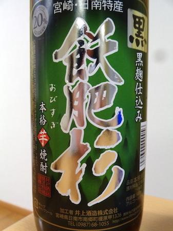 181009芋焼酎 飫肥杉2.JPG