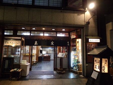 181027浅草三定2.JPG