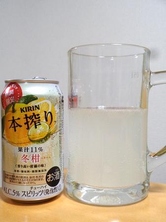 181210本搾り 冬柑.JPG