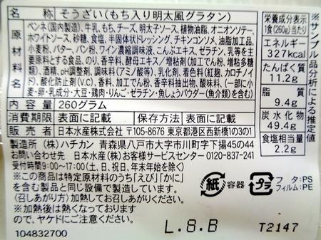 181229ランチ7.JPG
