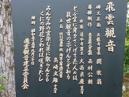 183天龍寺9.JPG