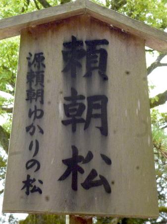 188石清水八幡宮20.JPG
