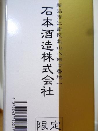 190130粕取り焼酎 越乃寒梅古酒乙焼酎2.JPG