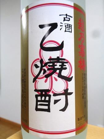 190130粕取り焼酎 越乃寒梅古酒乙焼酎3.JPG