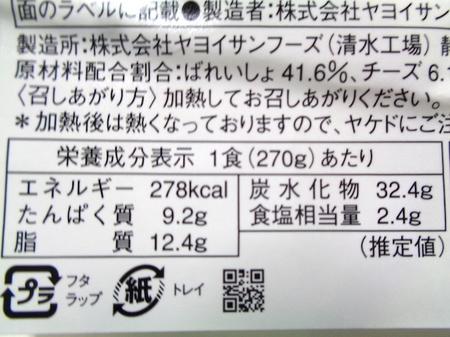 190223ランチ3.JPG
