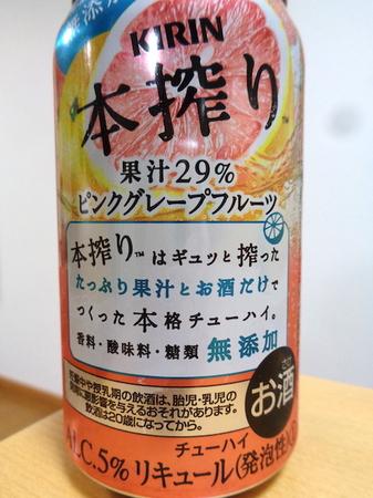 190305本搾りピンクグレープフルーツ2.JPG
