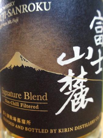 190418ジャパニーズウィスキー 富士山麓2.JPG