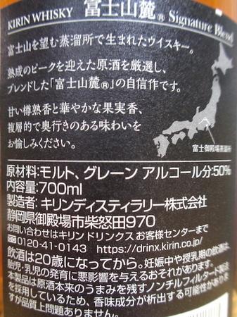 190418ジャパニーズウィスキー 富士山麓3.JPG
