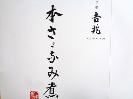 190601京都土産13.JPG