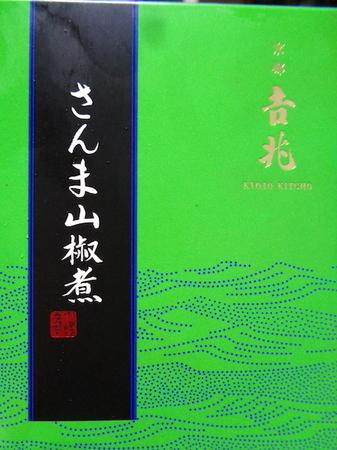 190601京都土産18.JPG