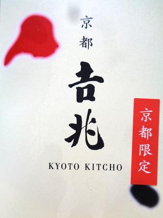 190601京都土産19.JPG
