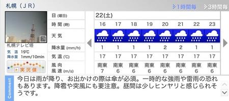 190622天気.jpeg
