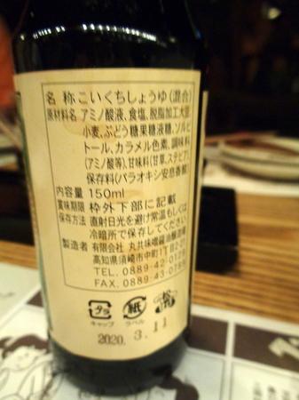 190624四万十川 銀座8.JPG