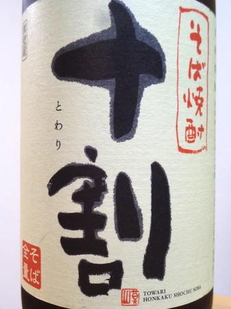190712そば焼酎 十割2.JPG
