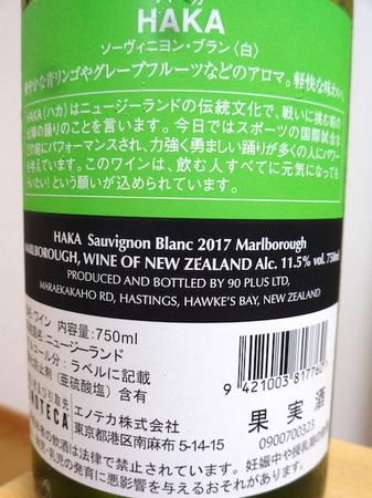 190720白ワイン3.JPG