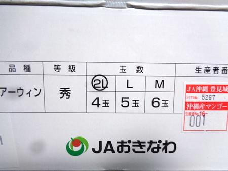 190721お中元2.JPG