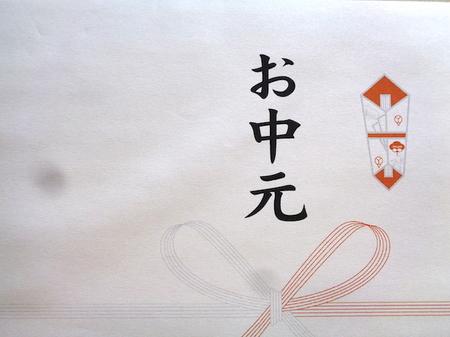 190722お中元3.JPG