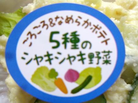 190724夕食4.JPG