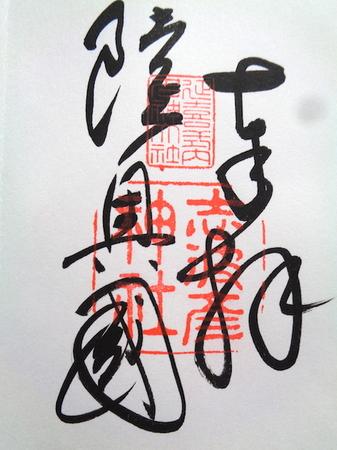 191008塩竈神社1.JPG