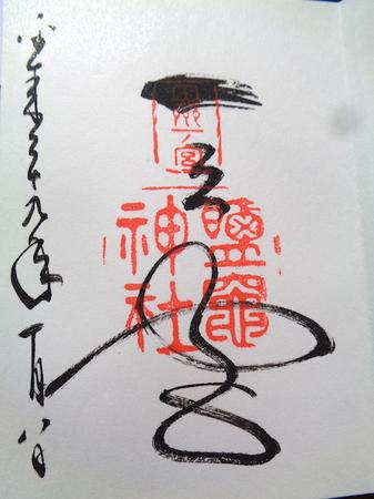 191008塩竈神社2.JPG