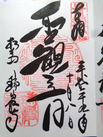 191008瑞巌寺.JPG