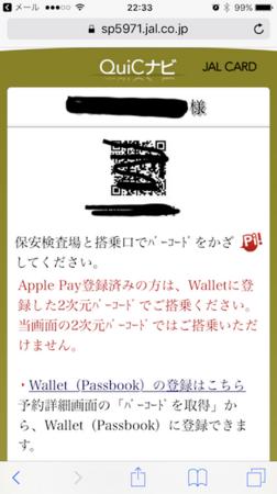 197羽田ー伊丹16.PNG