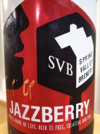 199620スプリングバレーブルワリー JAZZBERRY3.JPG