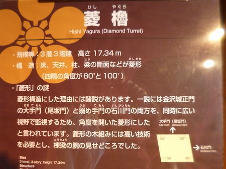 200金沢城13.JPG