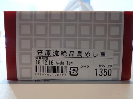 206空弁2.JPG