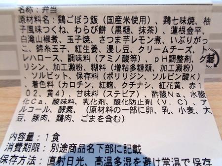 206空弁4.JPG