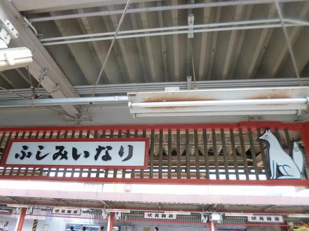 209伏見稲荷12.JPG