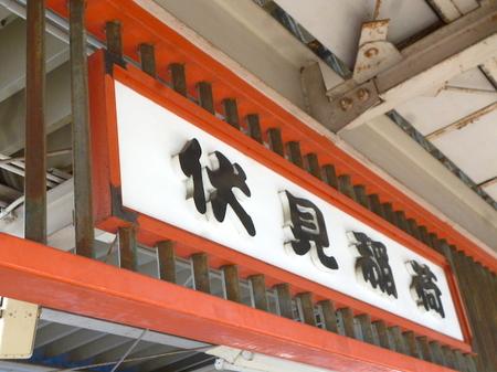 209伏見稲荷13.JPG