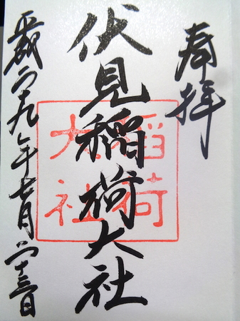 209伏見稲荷20.JPG
