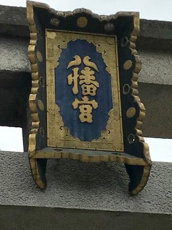 209石清水八幡宮11.JPG