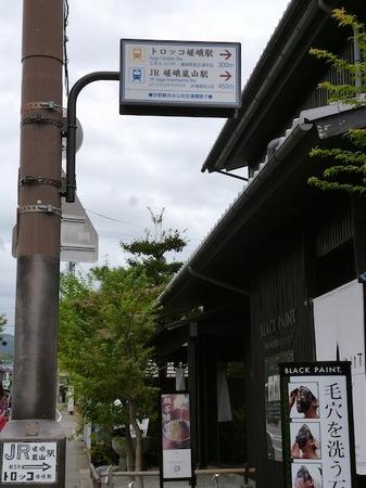 220嵯峨野7.JPG