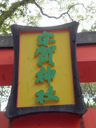 231住吉神社19.JPG