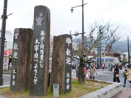 271太宰府駅〜博物館3.JPG