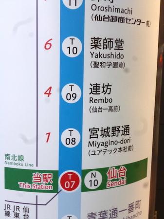 279仙台6.JPG