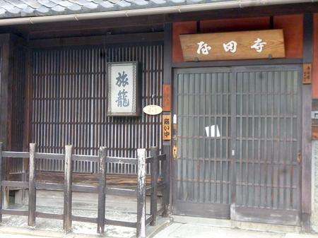 296寺田屋1.JPG