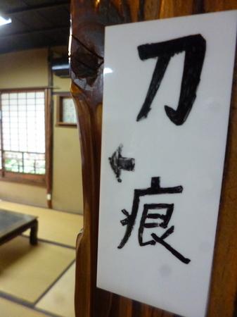 296寺田屋13.JPG