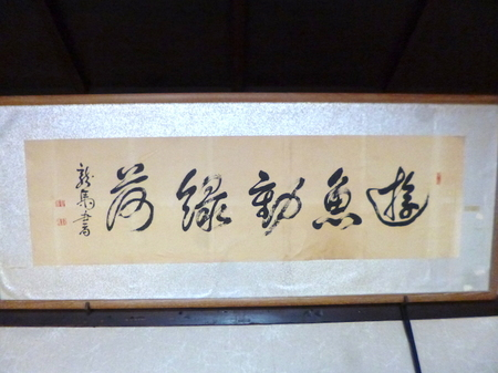 296寺田屋14.JPG