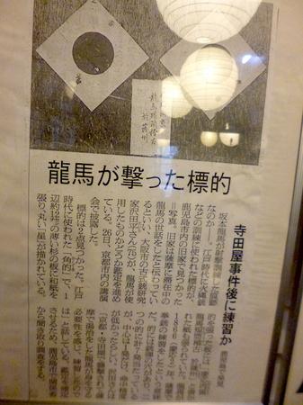 296寺田屋20.JPG