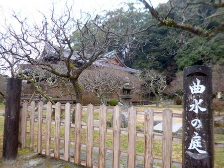 305太宰府18.JPG