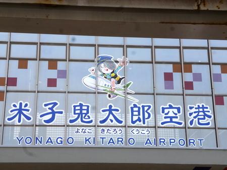 314米子駅から米子空港4.JPG